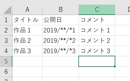 【Excel】差し込みリスト例