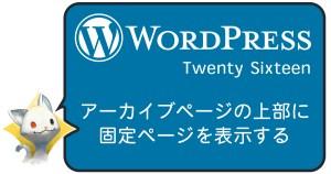 【WordPress】アーカイブページの記事一覧の上に固定ページを表示させます