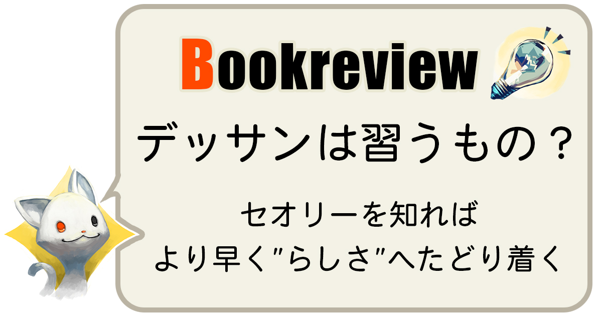 wp_seo_bookreview-bigakukann-dessinschool-hikakudewakaru-syosinnsya-dessin-textbook