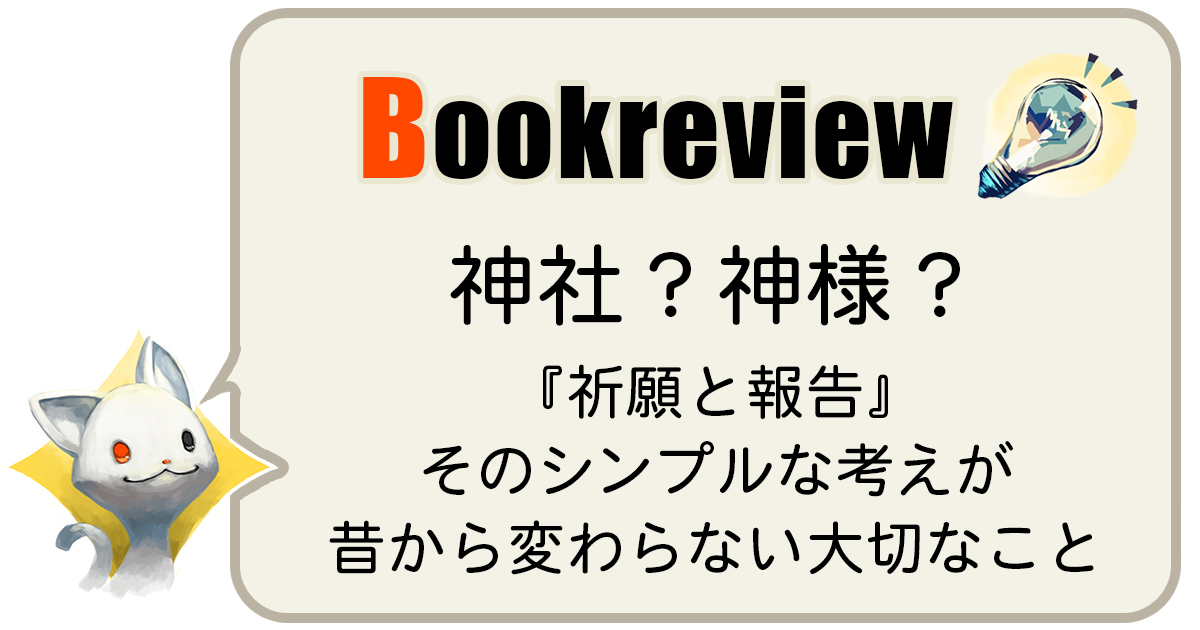 wp_seo_bookreview-fujimotoyorio-jinnja-to-kamisamaga-yokuwakaruhonn