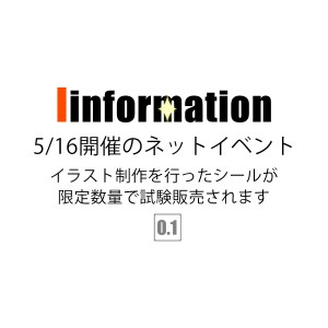 【お知らせ:5/16イベント】シール試作品販売のご連絡を頂きました!