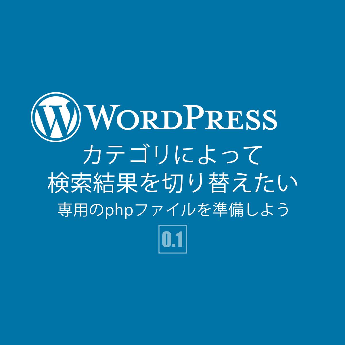 【WordPress】カテゴリによって、検索結果を差し替えたい