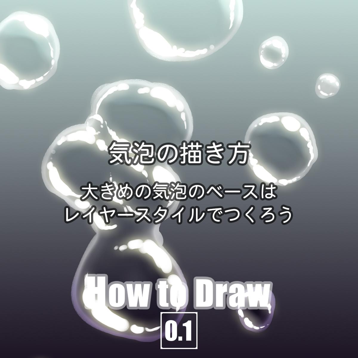 気泡の描き方