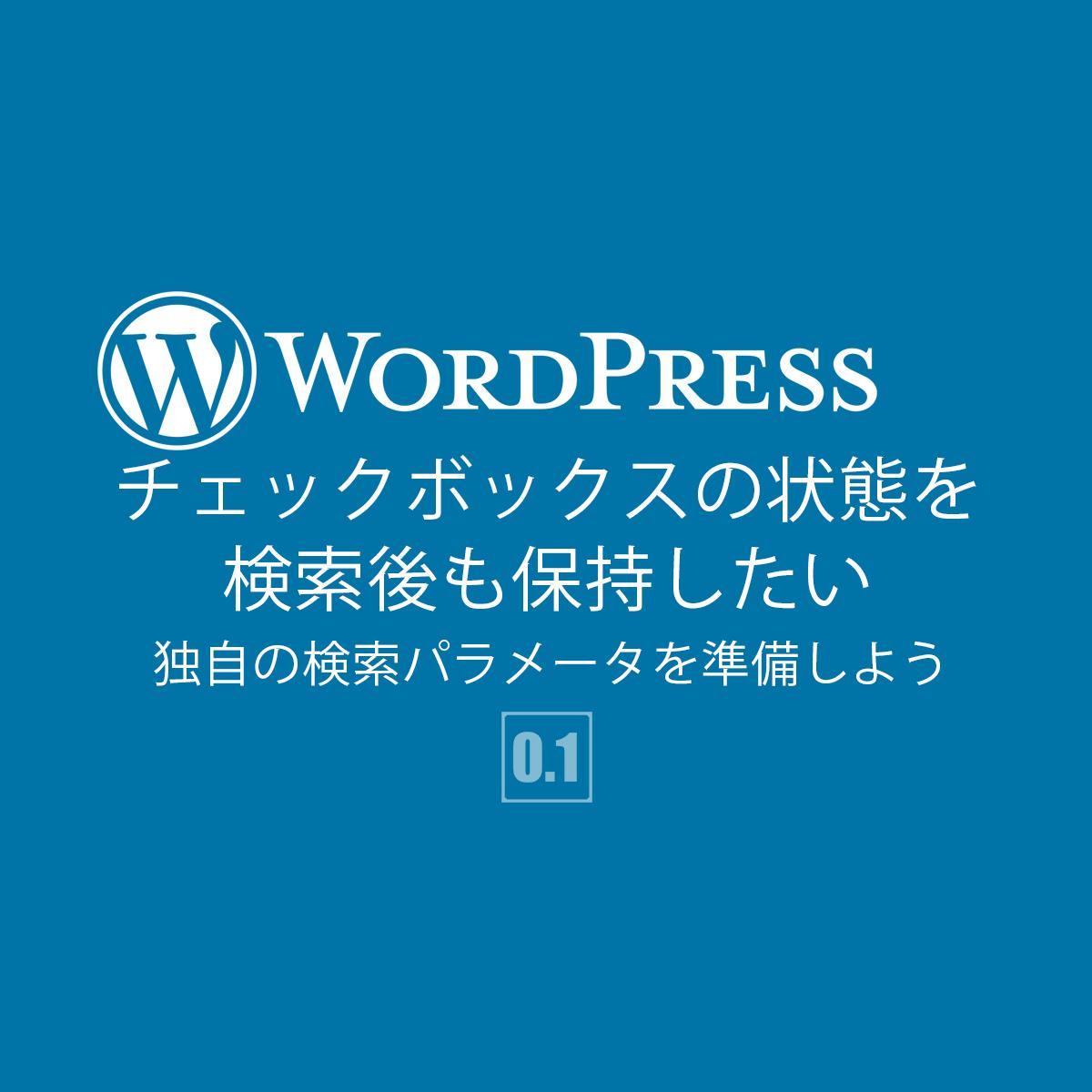 【WordPress】検索後もチェックボックスの状態を保持したい