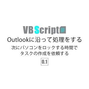 Outlookの予定を確認し、予定に合わせた処理を呼び出すVBSファイルを完成させる