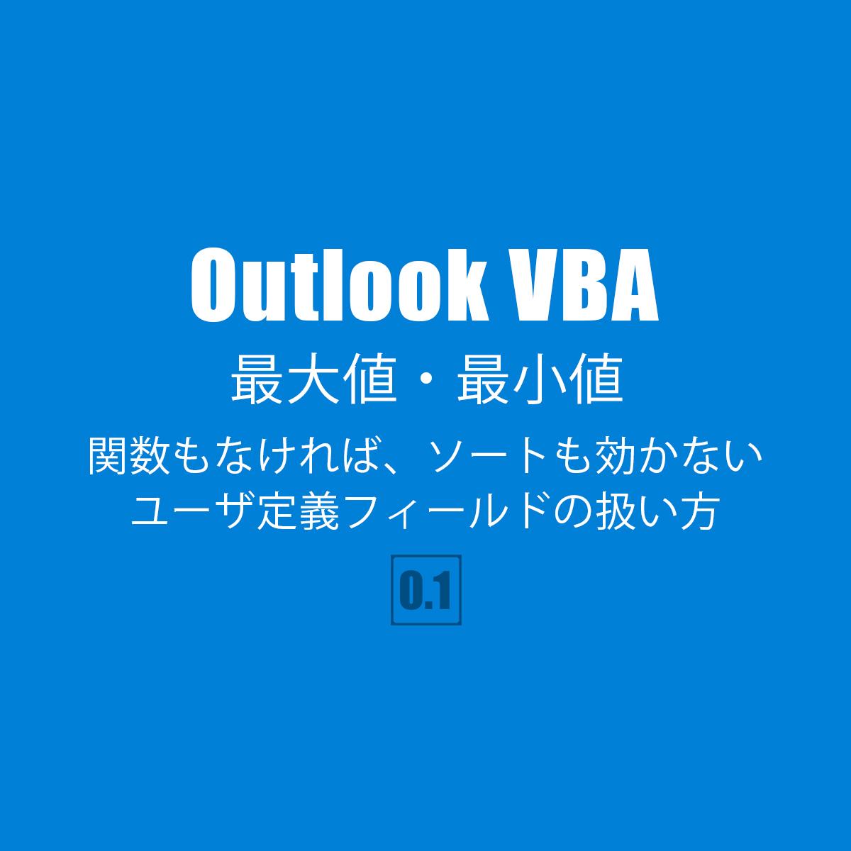 【Outlook VBA】ユーザ定義フィールドの最大値(最小値)を見つける