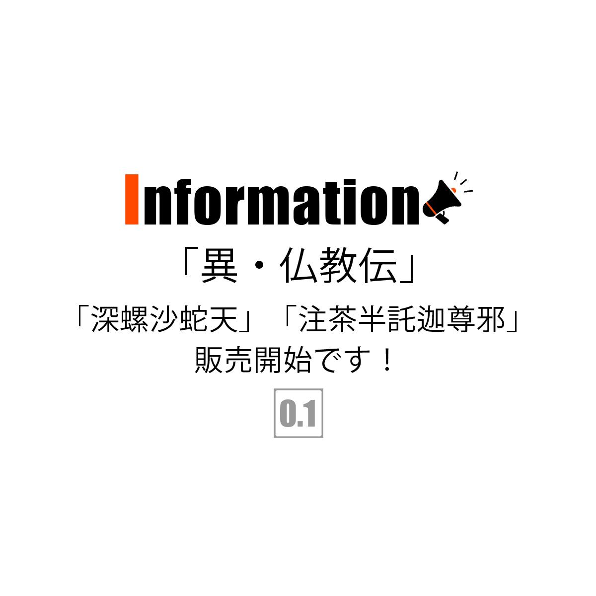 【お知らせ】「異・仏教伝」シールシリーズ2種追加です!
