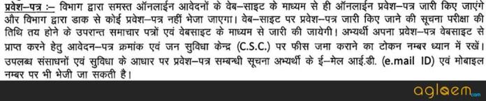 Rajasthan Nagar Palika Recruitment / CMAR Recruitment Admit Card 2016