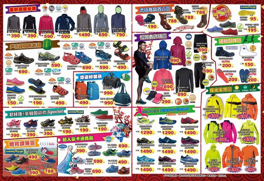 Brooks,ELLE KIDS,GOOD YEAR,LOTTO,MOONSTAR,冰雪奇緣,台北特賣會,夜跑,大台北瓦斯大樓,運動鞋 @VIVIYU小世界