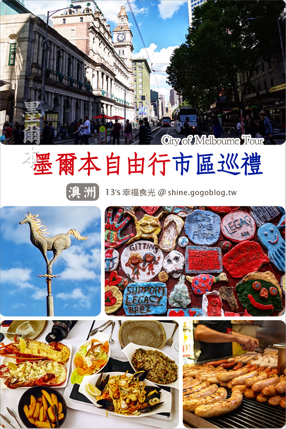 【澳洲墨爾本旅遊-DAY2】墨爾本市區一日遊「維多利亞皇后市場╱Manchester Press╱QV╱Box On Collins」景點+美食