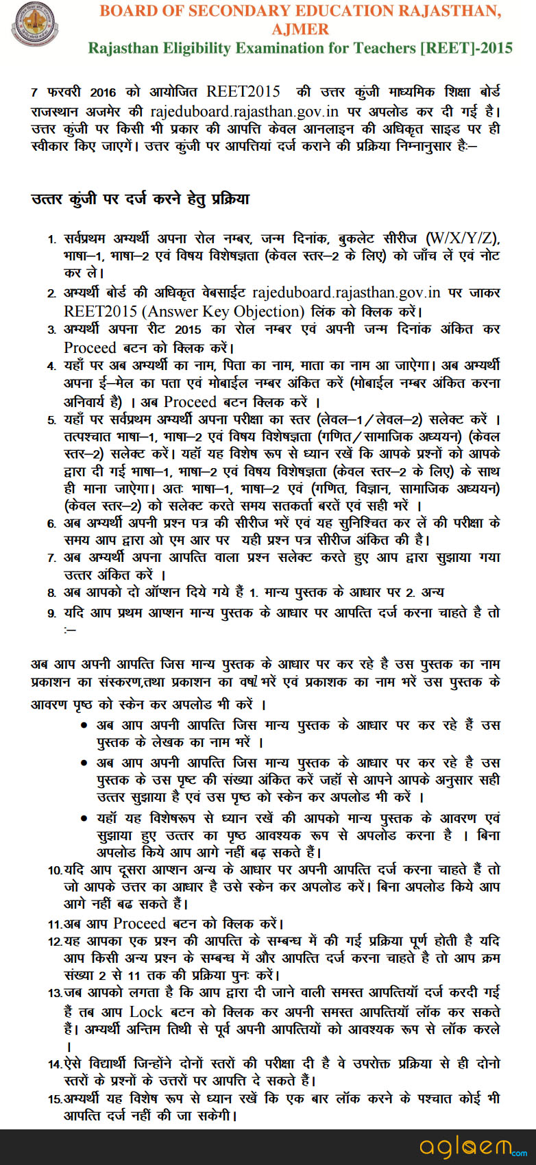 REET Exam Question Paper And Answer Key