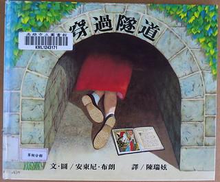 穿過手足考驗的隧道。《穿過隧道》