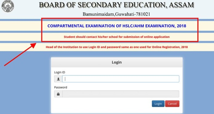 Assam HSLC Compartmental Time Table 2018