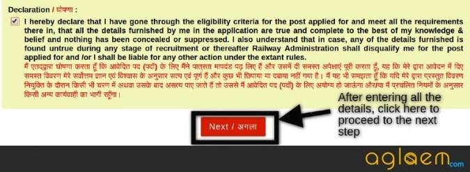 rpf application form 2018