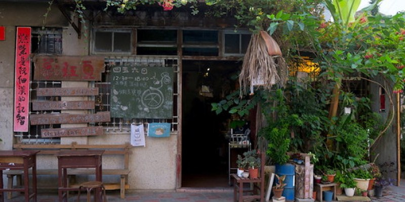 台南「慕紅豆」:堅持夢想的所在