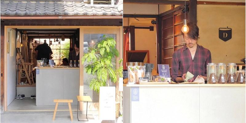 【京都咖啡】 Dongree コーヒースタンドと暮らしの道具店:IG網美必訪道具咖啡店 型男老闆帥氣當家!嚴選五家京都焙煎職人咖啡豆 奶油烤吐司不貴又好吃
