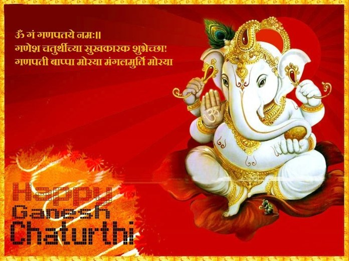 download happy ganesh chaturthi images