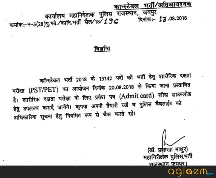 Notice for conduction of PET