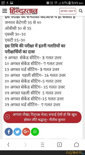RRB ALP wrong answer in Answer Key 2018