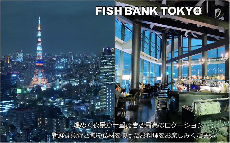【東京鐵塔夜景】FISH BANK TOKYO│新橋站:41樓東京鐵塔夜景享受松坂牛鮮魚法式料理 東京超浪漫約會餐廳大推薦!午餐有推出優惠套餐