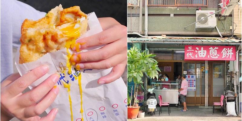 【台中小吃】三代油蔥餅│東區:在地30年加蛋油蔥餅只要30元!大辣我的最愛!從小吃到大的台中老味道