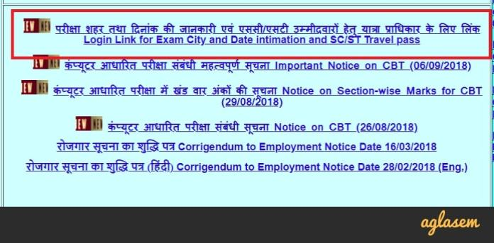 RRB Patna Group D Exam Date 2018