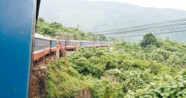 峴港自由行︱越南火車初體驗.峴港到順化獨特的山海美景