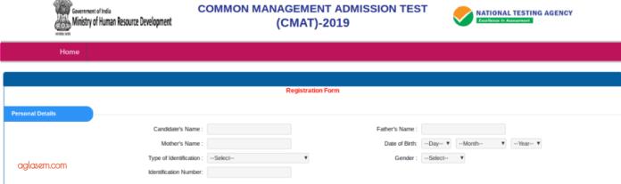 CMAT 2020 Registration Personal Details
