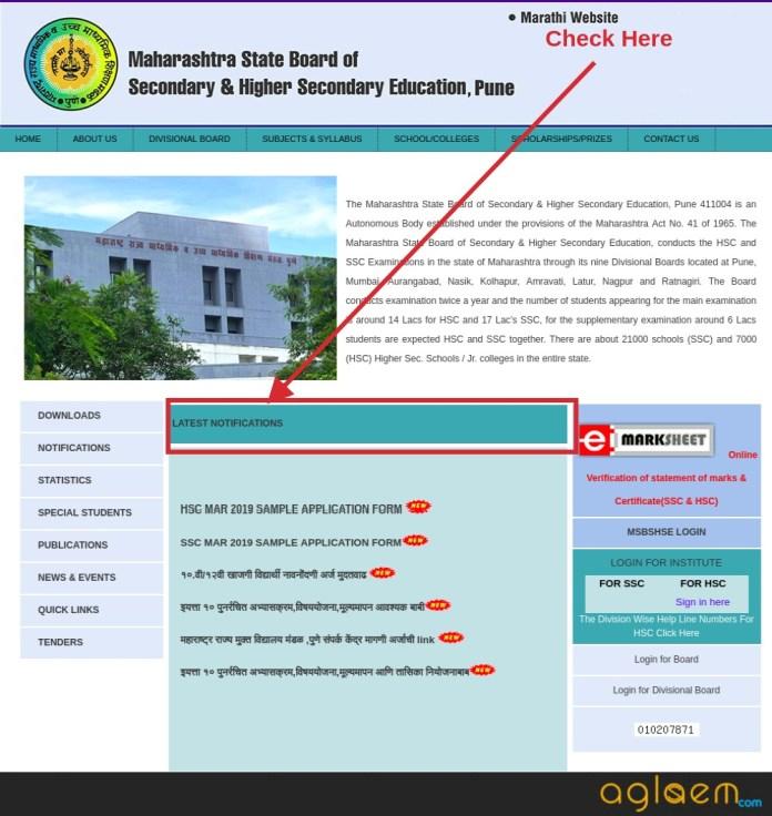Maharashtra Hall Ticket 2019