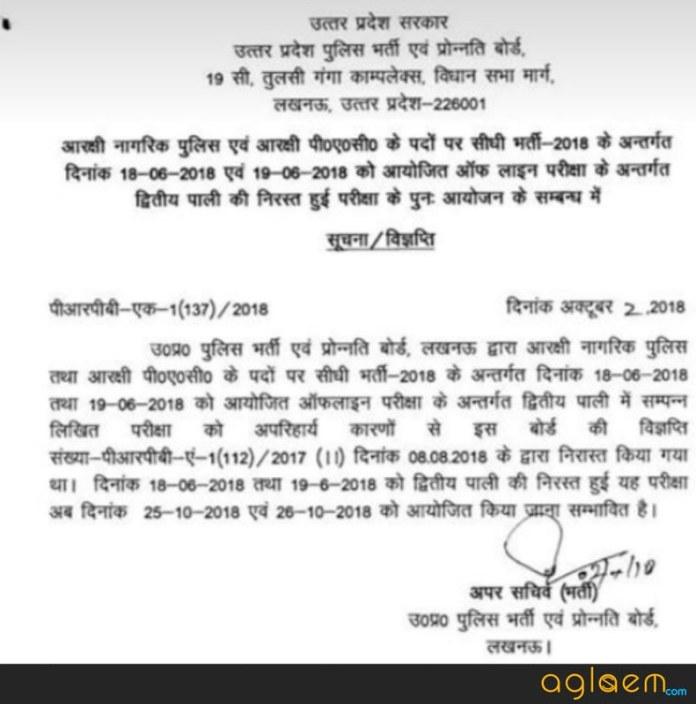notice of re-exam