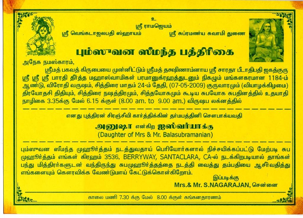 Marriage Invitation Card Wordings