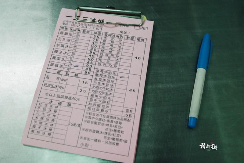 3|菜單也採簡單明瞭的畫格方式