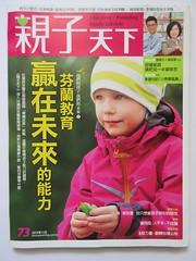 【專欄】在家帶孩子玩:玩色彩,替情緒找出口(2015.11)