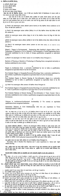 Rajasthan Firemen Govt Jobs