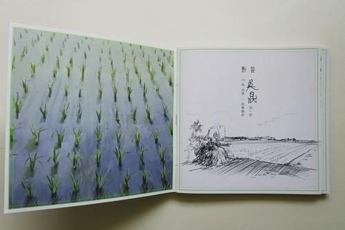 【清晨之曲】《水田》《春的臨終》(2016.10)