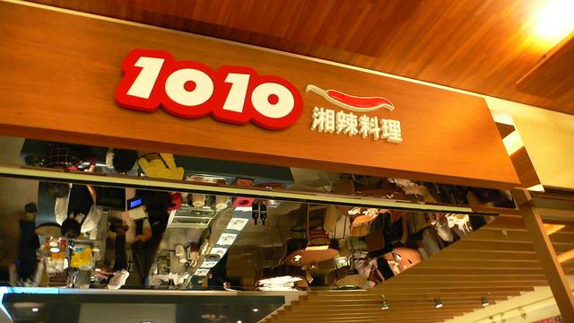 1010湘 | 湘菜餐廳(信義誠品店) / Taipei@Restaurant | Flickr - Photo Sharing!
