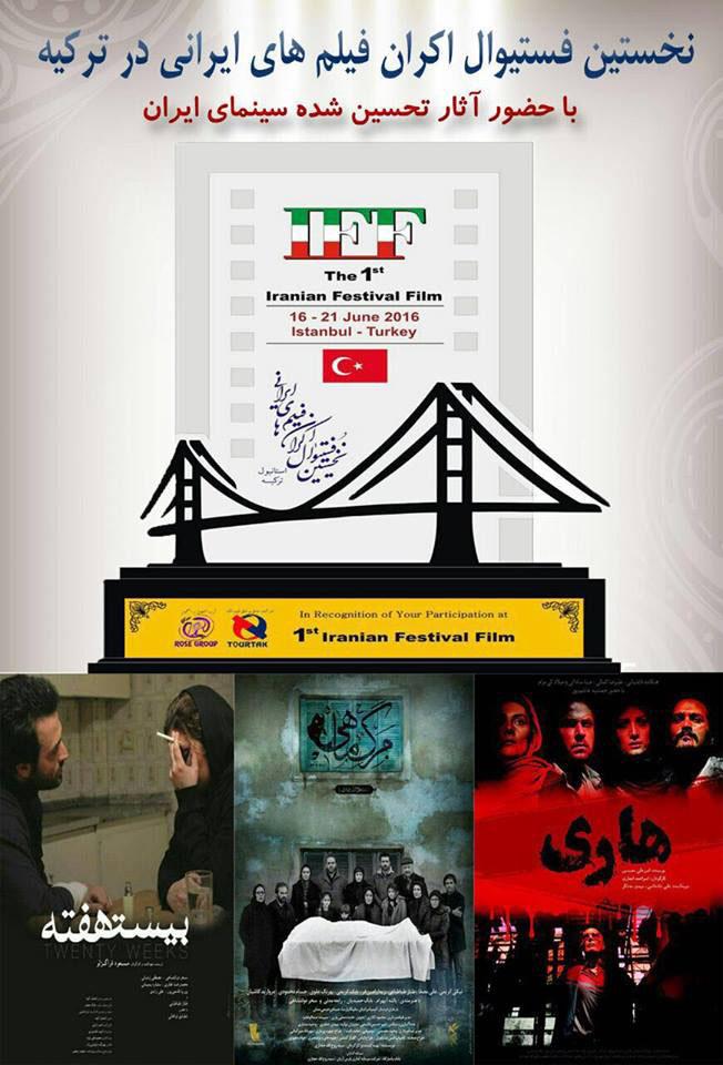 5.Uluslararası Çocuk Hakları Film Festivali Film Yarışması 2016