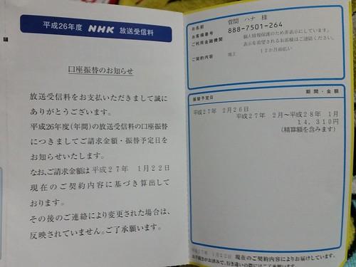 もう、10年以上前に亡くなった祖母に対してNHKの受信料の取り立て通知が届いた。