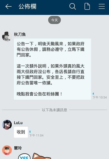 尼伯特颱風-悅夢床墊公告