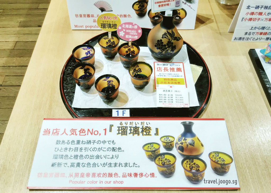 Kitaichi Glass Otaru 5 - travel.joogo.sg