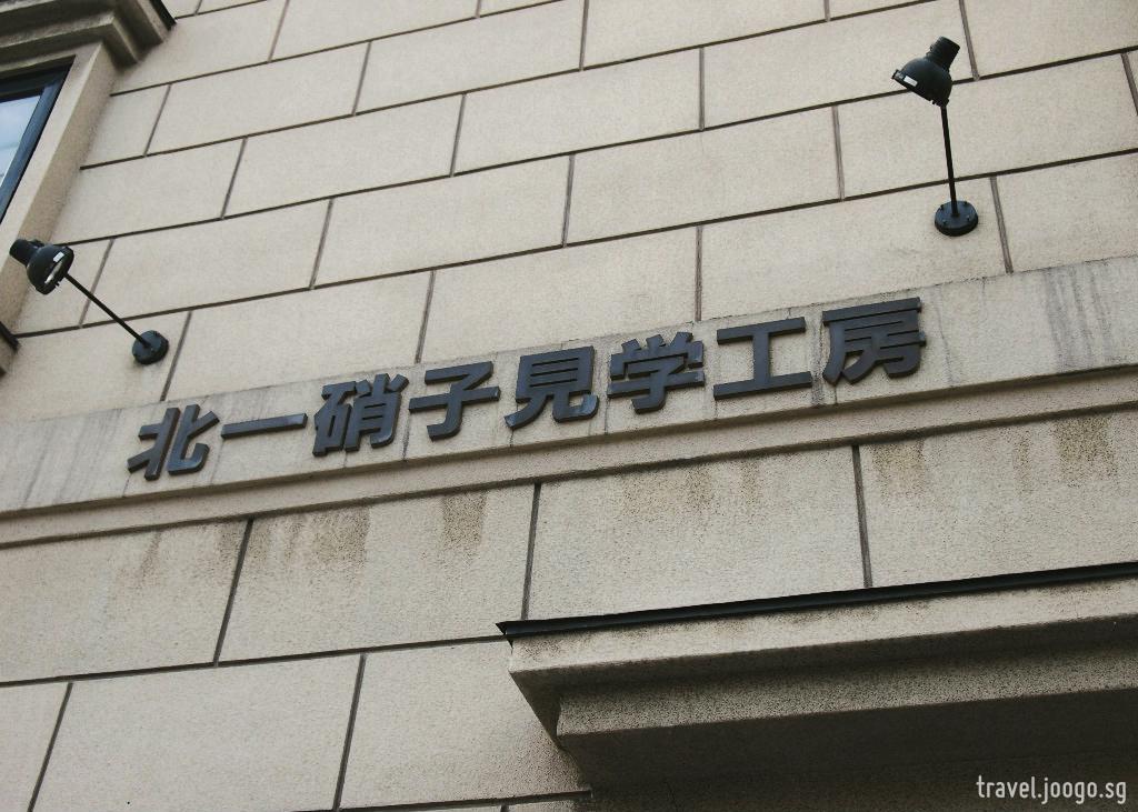Kitachi Glass Studio - travel.joogo.sg