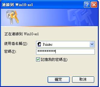~楓花雪岳~: [Win10] WinXP 連接 Win10 共享印表機