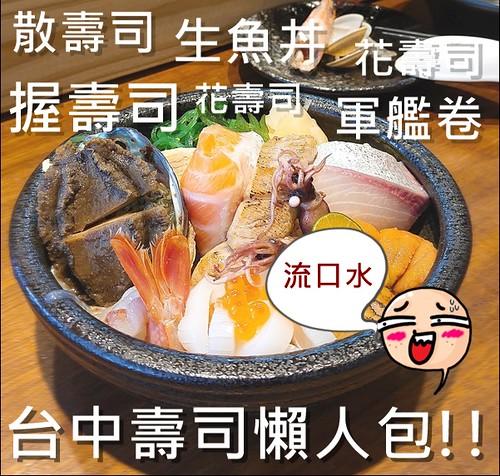 台中壽司推薦