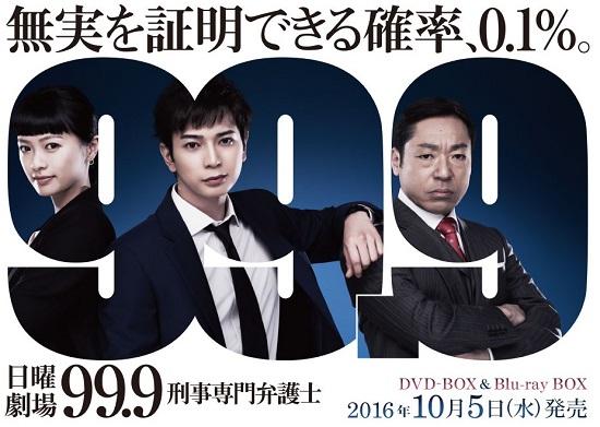 99.9 刑事專門律師