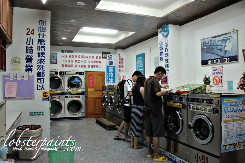 14 September 2012: Bobo 24 hour Self-Service Laundry 花蓮波波投幣式自助洗衣店 | Hualien, Taiwan