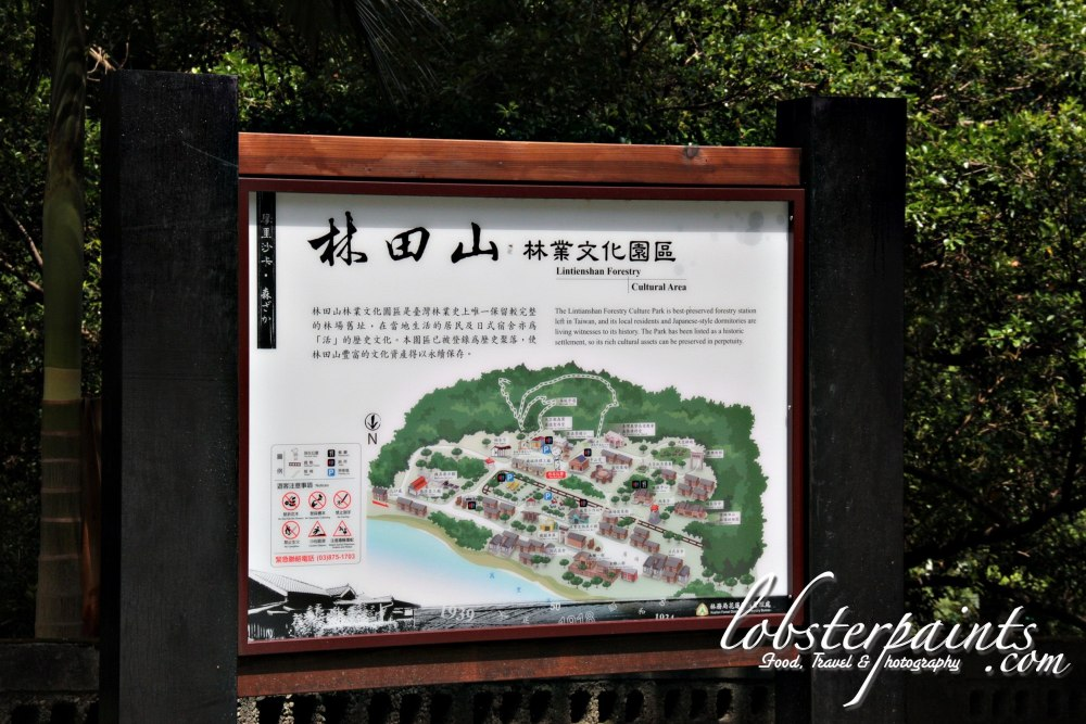 14 September 2012: Lintienshan Forestry Cultural Area 林田山林業文化園區 | Hualien, Taiwan