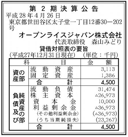 オープンライスジャパン株式会社 第5期 決算公告