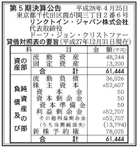 リンクトイン・ジャパン株式会社 第5期 決算公告