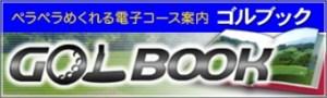 GOLBOOK