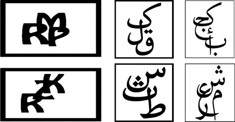 Flexibilité cognitive - Les lettres superposées